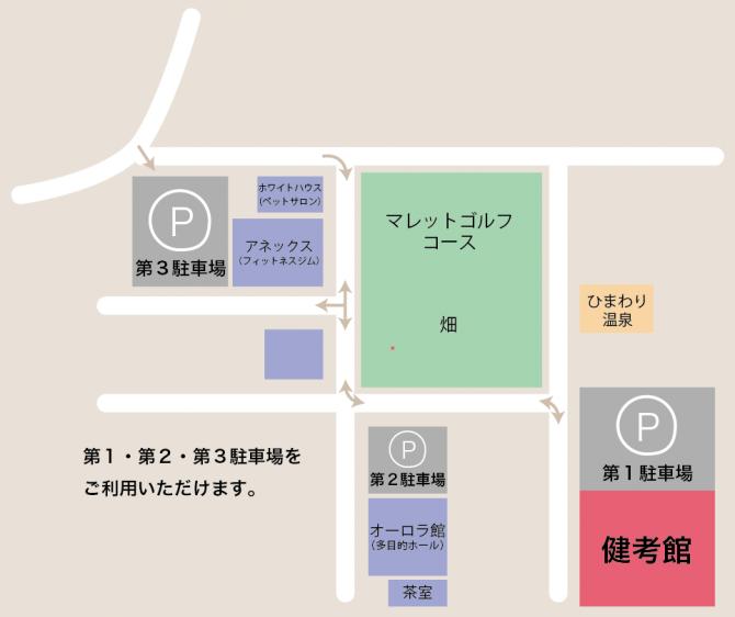 健考館駐車場